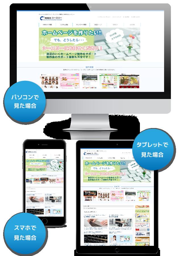 レスポンシブWebデザインのイメージ